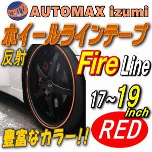 リム (17〜19) 赤炎 ファイアーパターン レッド 反射 幅1cmリムステッカー/ホイールラインテープ17/18/19インチ対応ホイールステッカー/バイク 車 貼り方|automaxizumi