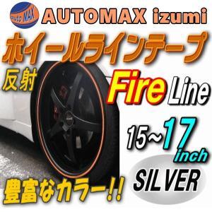 リム (銀炎) ファイアーパターン シルバー 反射 幅1cmリムステッカー ホイールラインテープ 15インチ 16インチ 17インチ バイク 車 貼り方|automaxizumi