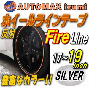 リム (17〜19) 銀炎 ファイアーパターン シルバー 反射 幅1cm リムステッカー ホイールラインテープ 17 18 19インチ対応 バイク 車 貼り方|automaxizumi