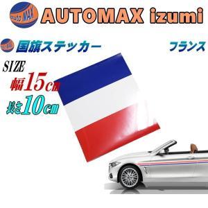 国旗ステッカー (フランス) 幅15cm×10cm ラインテープ ブルー ホワイト レッド 3色シール サイドデカール ストライプ|automaxizumi