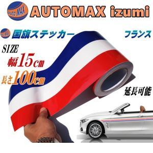 国旗ステッカー (フランス) 幅15cm×100cm ラインテープ ブルー ホワイト レッド 3色シール サイドデカール ストライプ|automaxizumi