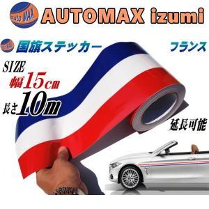 国旗ステッカー (フランス) 幅15cm×1000cm ラインテープ ブルー ホワイト レッド 3色シール サイドデカール ストライプ|automaxizumi
