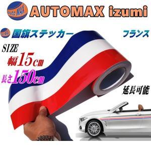 国旗ステッカー (フランス) 幅15cm×150cm ラインテープ ブルー ホワイト レッド 3色シール サイドデカール ストライプ|automaxizumi