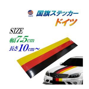 国旗ステッカー (フランス) 幅7.5cm×10cm ラインテープ ブルー ホワイト レッド 3色シール サイドデカール ストライプ|automaxizumi
