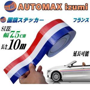 国旗ステッカー (フランス) 幅7.5cm×1000cm ラインテープ ブルー ホワイト レッド 3色シール サイドデカール ストライプ|automaxizumi