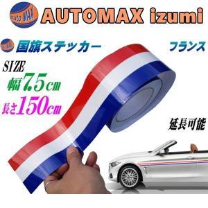 国旗ステッカー (フランス) 幅7.5cm×150cm ラインテープ ブルー ホワイト レッド 3色シール サイドデカール ストライプ|automaxizumi