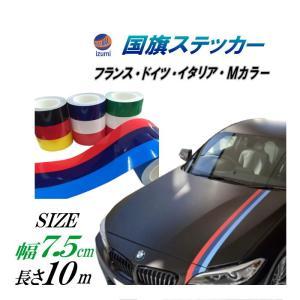 国旗ステッカー (フランス) 幅7.5cm×30cm ラインテープ ブルー ホワイト レッド 3色シール サイドデカール ストライプ|automaxizumi
