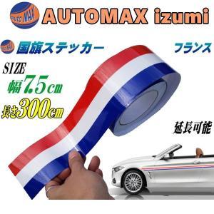 国旗ステッカー (フランス) 幅7.5cm×300cm ラインテープ ブルー ホワイト レッド 3色シール サイドデカール ストライプ|automaxizumi
