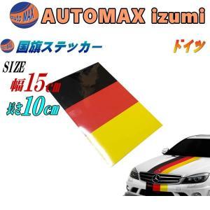 国旗ステッカー (ドイツ) 幅15cm×10cm ラインテープ ブラック レッド イエロー 3色シール サイドデカール ストライプ|automaxizumi