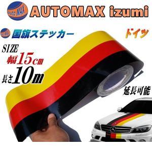 国旗ステッカー (ドイツ) 幅15cm×1000cm ラインテープ ブラック レッド イエロー 3色シール サイドデカール ストライプ|automaxizumi