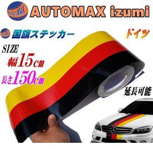 国旗ステッカー (ドイツ) 幅15cm×150cm ラインテープ ブラック レッド イエロー 3色シール サイドデカール ストライプ|automaxizumi
