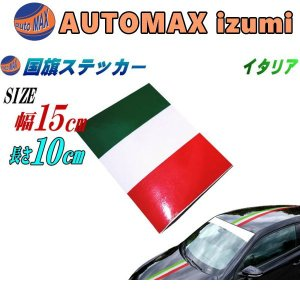 国旗ステッカー (イタリア) 幅15cm×10cm ラインテープ グリーン ホワイト レッド 3色シール サイドデカール ストライプ|automaxizumi
