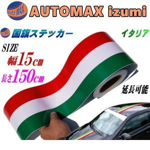 国旗ステッカー (イタリア) 幅15cm×150cm ラインテープ グリーン ホワイト レッド 3色シール サイドデカール ストライプ|automaxizumi