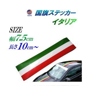 国旗ステッカー (イタリア) 幅7.5cm×100cm ラインテープ グリーン ホワイト レッド 3色シール サイドデカール ストライプ|automaxizumi