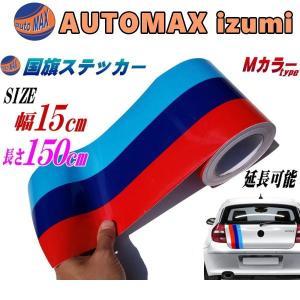 国旗ステッカー (Mカラー) 幅15cm×150cm ラインテープ ブルー ダークブルー レッド 3色シール サイドデカール ストライプ|automaxizumi