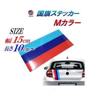 国旗ステッカー (Mカラー) 幅15cm×30cm ラインテープ ブルー ダークブルー レッド 3色シール サイドデカール ストライプ|automaxizumi