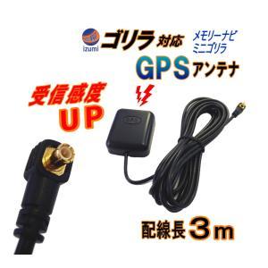 GPSアンテナ//高感度 コード長3m ゴリラ ポータブル ナビ用 ミニゴリラ メモリーナビ サンヨー パナソニック純正カーナビ対応 NVP-N20 CA-PN20D代用|automaxizumi
