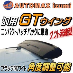 GTウイング 黒♪汎用,ポン付け,ダクト付き,角度調整可能3D,S15軽自動車・セダン・コンパクトカーワゴン・ハッチバック/ブラック|automaxizumi