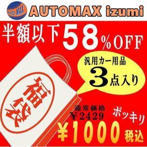 テスト|automaxizumi