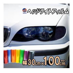 ヘッドライトフィルム (A4) 青 幅30cm×20cm A4サイズ ディープブルー カラーフィルム レンズフィルム 保護プロテクションフィルム アイラインフィルム|automaxizumi
