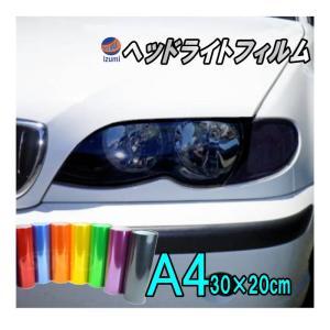 ヘッドライトフィルム (A4) 柿 幅30cm×20cm A4サイズ オレンジ カラーフィルム レンズフィルム 保護プロテクションフィルム アイラインフィルム|automaxizumi