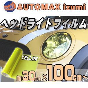 ヘッドライトフィルム (大) 黄 幅30cm×100cm〜 長さ1m シルバーイエロー カラーフィルム レンズフィルム 保護プロテクションフィルム アイラインフィルム|automaxizumi