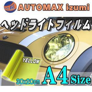 ヘッドライトフィルム (A4) 黄 幅30cm×20cm A4サイズ シルバーイエロー カラーフィルム レンズフィルム 保護プロテクションフィルム アイラインフィルム|automaxizumi