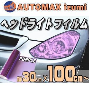 ヘッドライトフィルム (大) 紫 幅30cm×100cm〜 長さ1m パープル カラーフィルム レンズフィルム 保護プロテクションフィルム アイラインフィルム|automaxizumi