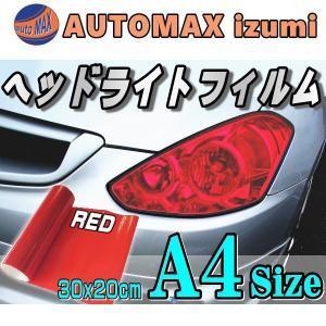 ヘッドライトフィルム (A4) 赤 幅30cm×20cm A4サイズ レッド カラーフィルム レンズフィルム 保護プロテクションフィルム アイラインフィルム|automaxizumi