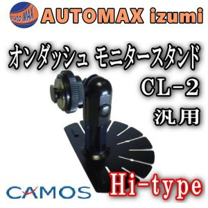 Hitype CAMOS (カモス) CL-2ロングタイプ モニタースタンド 取り付け台 3M製 両面テープ貼り付け済 汎用 オンダッシュ用 モニター ディスプレイ用 台座 扇形|automaxizumi