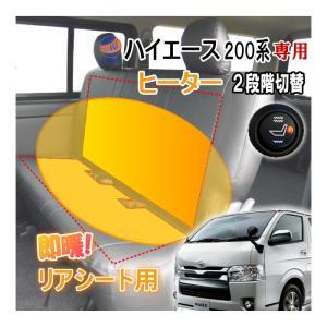 ハイエース用 リアシート ヒーター_200系 H2 専用 後付シートヒーター 1席分 スイッチ付 温度調節 オンオフ可能 スーパーGL デラックス S-GL DX用|automaxizumi
