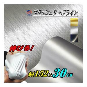 ヘアラインシート (A4) 銀 幅30cm×20cm ブラッシュド アルミシルバー ラップフィルム ボディ ラッピング メタル スチール チタン調 フィルム A4サイズ|automaxizumi