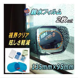 親水フィルム 2枚セット 135mm×95mm サイドミラー 水滴 水アカ 眩しさ 防止 左右セット 防水 撥水 効果|automaxizumi