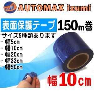 表面保護テープ 幅10cm 長さ150m 半透明 青色 業務用 傷防止フィルム 糊残りなし ステップテープ 車 DIY マスキング 養生に 粘着テープ キズ防止|automaxizumi