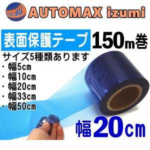 表面保護テープ 幅20cm 長さ150m 半透明 青色 業務用 傷防止フィルム 糊残りなし ステップテープ 車 DIY マスキング 養生に 粘着テープ キズ防止|automaxizumi
