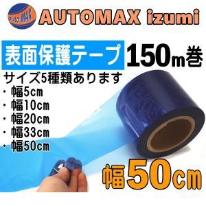 表面保護テープ 幅50cm 長さ150m 半透明 青色 業務用 傷防止フィルム 糊残りなし ステップテープ 車 DIY マスキング 養生に 粘着テープ キズ防止|automaxizumi
