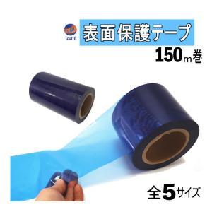 表面保護テープ 幅5cm 長さ150m 半透明 青色 業務用 傷防止フィルム 糊残りなし ステップテープ 車 DIY マスキング 養生に 粘着テープ キズ防止|automaxizumi