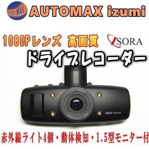 IBOX-501 ●i-sora高品質ドライブレコーダーレンズ車載カメラ ・動体検知 2.0型モニター付 ビデオ撮影・写真撮影・上書き録画|automaxizumi