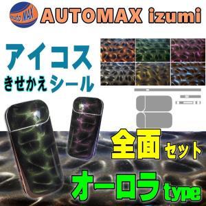 アイコス シール オーロラ (黒)ブラック 全面 ステッカー iQOS 人気のスキンシール 表裏両面 側面セット デコ カバー 保護フィルム 電子たばこ|automaxizumi