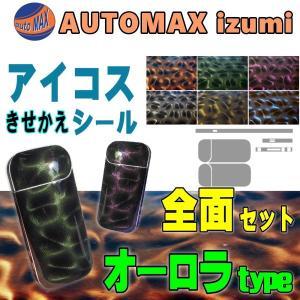 アイコス シール オーロラ (ブロンズ)全面 ステッカー iQOS 人気のスキンシール 表裏両面 側面セット デコ カバー 保護フィルム 電子たばこ|automaxizumi