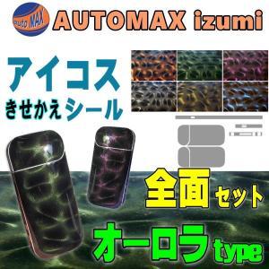 アイコス シール オーロラ (緑)グリーン 全面 ステッカー iQOS 人気のスキンシール 表裏両面 側面セット デコ カバー 保護フィルム 電子たばこ|automaxizumi