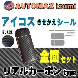 アイコス シール カーボンブラック 全面 ステッカー iQOS 人気のスキンシール 表裏両面 側面セット デコ カバー 保護フィルム 電子たばこ|automaxizumi