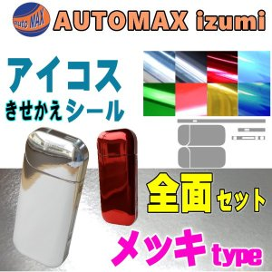 アイコス シール メッキ (銀) シルバー 全面 ステッカー iQOS 無地 単色 人気のスキンシール 表裏両面 側面セット デコ カバー 電子たばこ automaxizumi