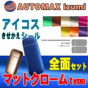アイコス シール マット (青) ブルー 全面 ステッカー iQOS つや消し 無地 単色 人気スキンシール 表裏両面 側面セット デコ カバー 電子たばこ|automaxizumi