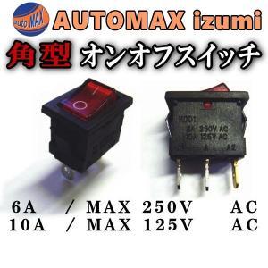 スイッチ 角型 汎用 ONOFFスイッチ/10A−125V / 6A−250VのAC対応/埋め込みスイッチ汎用/取り付け|automaxizumi