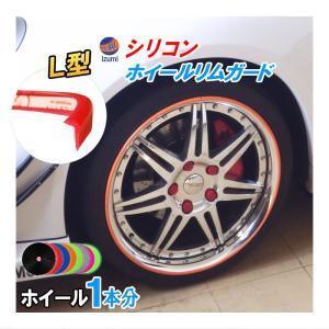 ★L型リムガード(黒) 4本分_ブラック 720cm 20インチまで 車1台分 汎用 シリコン リムプロテクター リムブレード ホイールリムラインモール キズ防止(保護)|automaxizumi