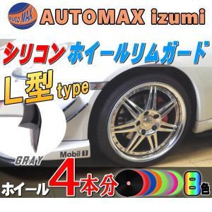 ★L型リムガード(灰) 4本分_グレー 720cm 20インチまで 車1台分 汎用 シリコン リムプロテクター リムブレード ホイールリムラインモール キズ防止(保護)|automaxizumi