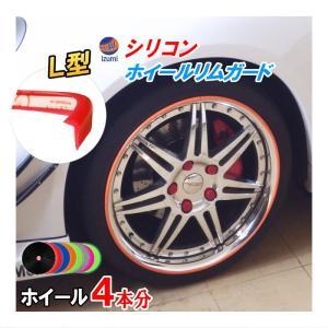 ★L型リムガード(赤) 4本分_レッド 720cm 20インチまで 車1台分 汎用 シリコン リムプロテクター リムブレード ホイールリムラインモール キズ防止(保護)|automaxizumi