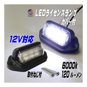 ライセンスランプ (12V用)  LEDナンバー灯 汎用 ユニットカバー付 6000k 120ルーメン白色 ホワイト発光 作業灯 路肩灯 ライセンス灯|automaxizumi