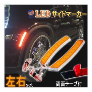 LEDサイドマーカー 柿//左右2個1セット オレンジ アンバー 汎用 クロームメッキ フェンダー貼付 フロント リア兼用 12V車 対応|automaxizumi